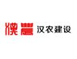 浙江省汉农建设有限公司