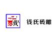 苏州钱氏砖雕有限公司