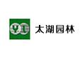 苏州太湖古典园林建筑有限公司