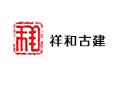 苏州祥和古建筑研究设计有限公司