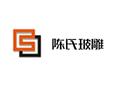 杭州陈氏玻雕制品有限公司