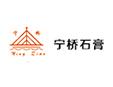 宁波宁桥石膏制品有限公司